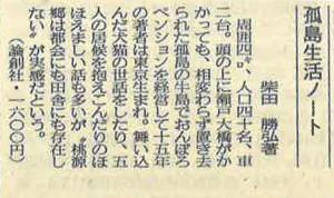 書評-0087-孤島生活ノート-1988052サンケイ