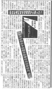 書評-0531-私は山崎正友を詐欺罪から救った!!-夕刊フジ20020511