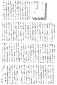 書評-0075-環境の美学-農林水産省図書資料月報20003月号