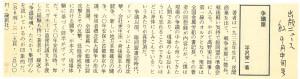 書評-0862-争議屋-198209中出版ニュース