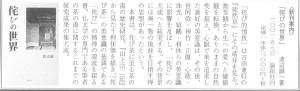 書評-0298-侘びの世界-20010701茶の湯