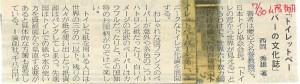 書評-0001-トイレットペーパーの文化誌-19870730山陽新聞