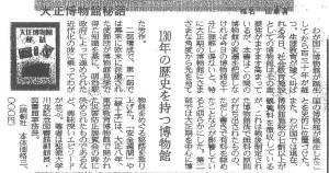 書評--0220-大正博物館秘話-全私学新聞20020525
