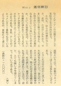 書評-0086-マニラ・ウォッチング-19861205週刊朝日02