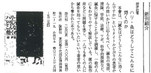 書評--0056-ハリ・灸はどうしてこんなに効くのか-医道の日本199910月号