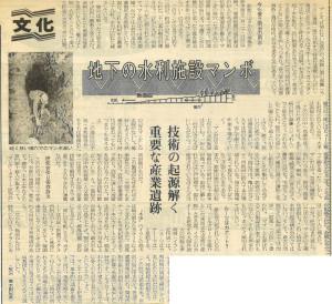 書評-0171-カナートイランの地下水路-19890302読売夕刊