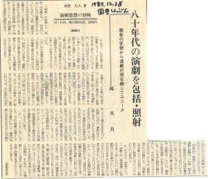 書評-0146-演劇思想の冒険-19871228図書新聞