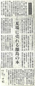 書評-0087-孤島生活ノート-19880719四国