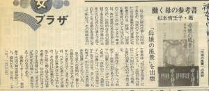 書評-0119-母娘の風景-19890112神奈川