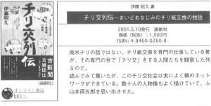書評-0260-チリ交列伝-いとへん20010803