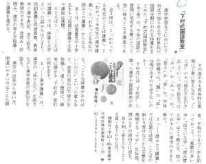 書評-0189-わかってる先生のことば講義-出版ニュース199910中