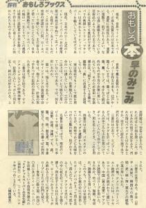 書評-0001-トイレットペーパーの文化誌-198710オール讀物