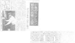 書評-0087-孤島生活ノート-19880508朝日