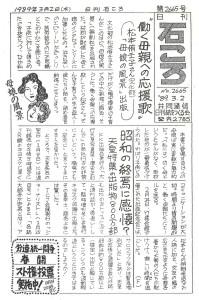 書評-0119-母娘の風景-19890302日刊石ころ