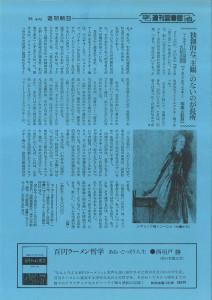 書評-0096-ドストエフスキー写真と記録-19860425週間朝日