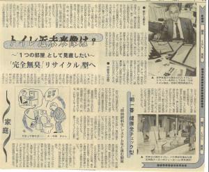 書評-0001-トイレットペーパーの文化誌-19871102毎日
