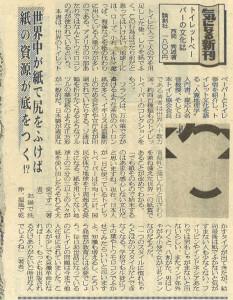 書評-0001-トイレットペーパーの文化誌-19870722日刊ゲンダイ