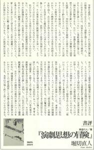 書評-0146-演劇思想の冒険-198802新劇