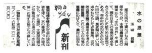 書評-0054-水の思想-19790424朝日