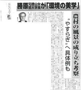 書評-0075-環境の美学-日刊新周南19991006