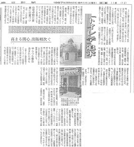 書評-0001-トイレットペーパーの文化誌-19870901毎日