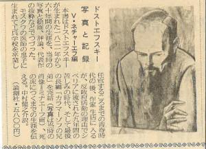 書評-0096-ドストエフスキー写真と記録-1986331東京