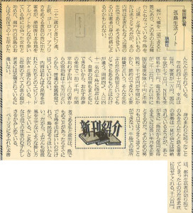 書評-0087-孤島生活ノート-19880603新聞展望