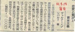 書評-0008-恋愛と贅沢と資本主義-19870914毎日