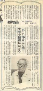書評-0116-私説安藤鶴夫伝-19940709東京