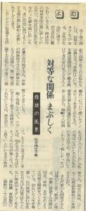 書評-0119-母娘の風景-19890217社会新報