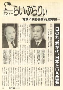 書評-0077-「日の丸・君が代」と日本-サンデー毎日2000013001