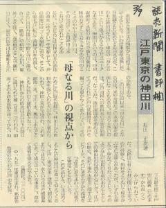 書評-ナシ-江戸東京の神田川-19870309読売