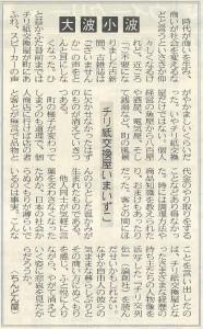 書評-0260-チリ交列伝-東京20010608
