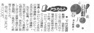 書評-0189-わかってる先生のことば講義-東京19990718