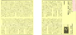 書評-0119-母娘の風景-198905母の友