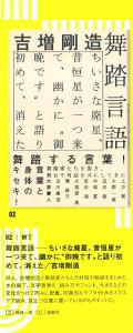 書評-1688-舞踏言語-20180606MdN7月号