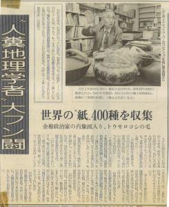 書評-0001-トイレットペーパーの文化誌-19870730読売夕刊