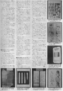 書評-0001-トイレットペーパーの文化誌-19870417TheStudentTimes02