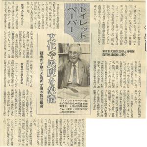 書評-0001-トイレットペーパーの文化誌-19870730中国新聞