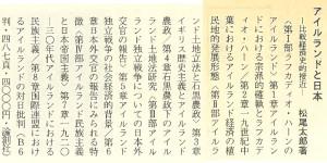 書評-0091-アイルランドと日本-198711中出版ニュース