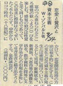 書評-0008-恋愛と贅沢と資本主義-19870824中日