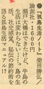 書評-0087-孤島生活ノート-19880425週刊大衆