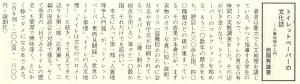 書評-0001-トイレットペーパーの文化誌-198710下出版ニュース