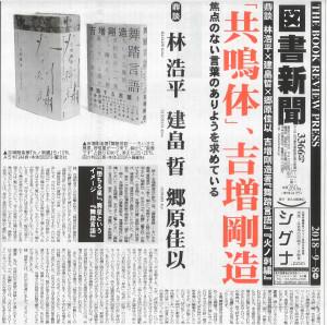 書評-1668-舞踏言語20180908図書新聞01
