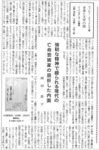 書評-0290-音楽と文学の間-読書人20020301