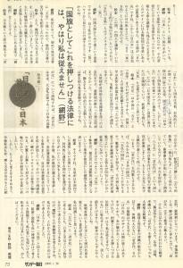 書評-0077-「日の丸・君が代」と日本-サンデー毎日2000013003