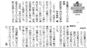 書評-00080-非暴力トレーニングの思想-ふぇみん20000215