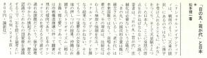 書評-0077-「日の丸・君が代」と日本-出版ニュース199912下
