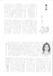 書評-0119-母娘の風景-198904新刊ニュース
