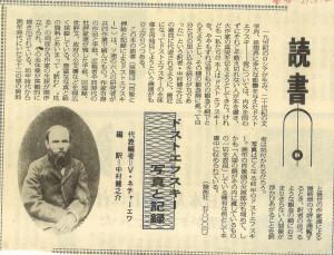 書評-0096-ドストエフスキー写真と記録-19860604聖教